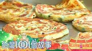 (網路搶先版)主廚路邊攤vs.老師蔥油餅 轉業後的人生百味-台灣1001個故事-20190324【全集】