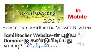Tamilrockerss website new link | How to find tamilrockers website link |