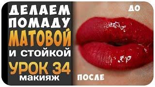 Как любую помаду сделать матовой. Как сделать матовые бархатные губы | Дарья Дзюба