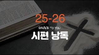 시편 25-26편 낭독-명품 보이스 김성윤 아나운서(그레이스 투 유)