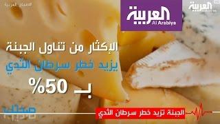 صحتك .. الجبنة تزيد خطر سرطان الثدي