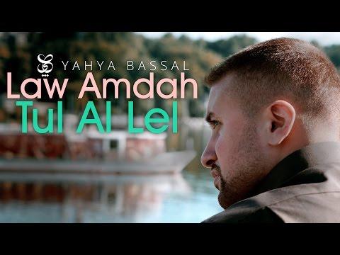 Law Amdah Tul Al Lel - لو أمدح طول الليل  | Yahya Bassal