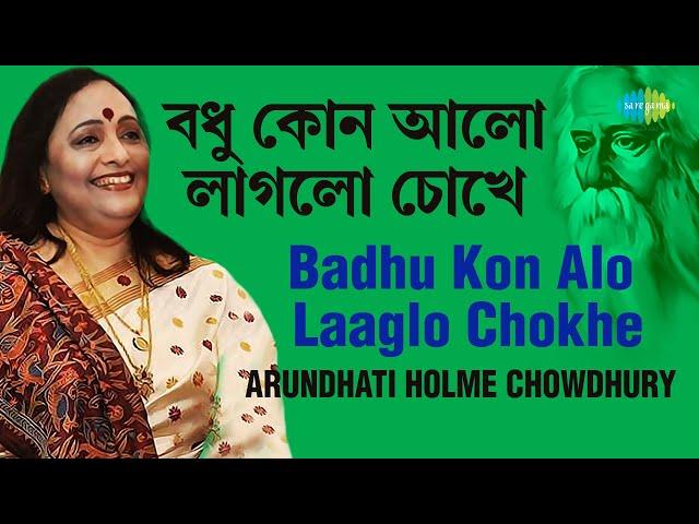 Badhu Kon Alo Laaglo Chokhe   বধু কোন আলো লাগলো চোখে   Arundhati Holme Chowdhury   Rabindrasangeet