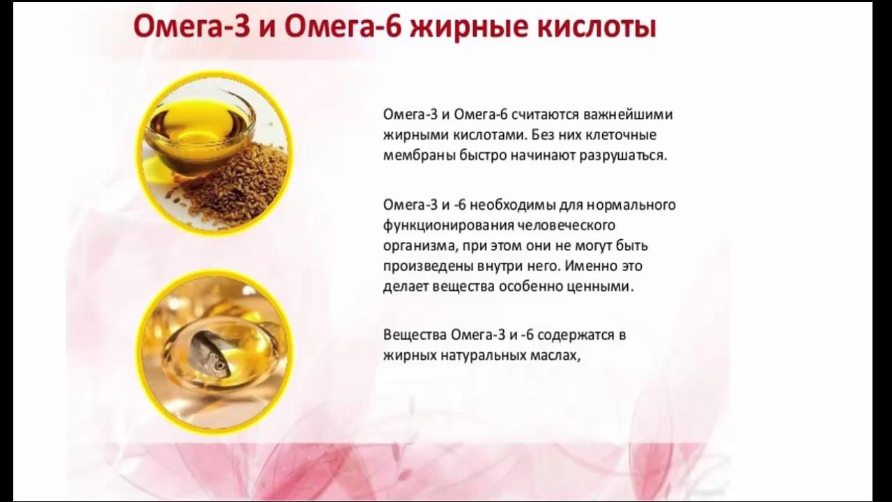 ОМЕГА 3, 6, 9 содержит льняное масло , масло бурачника,аморантовое .