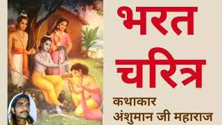 भरत चरित्र श्री अंशुमान जी महाराज bharat charitra anshuman ji maharaj