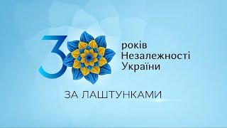 "Спецпроєкт ""30 років Незалежності. За лаштунками"": як готували головне свято країни"
