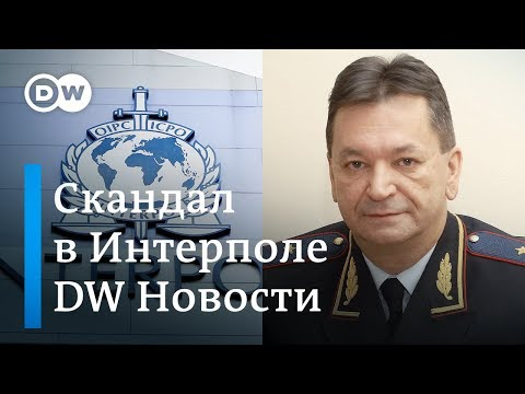 Генерал из РФ в Интерполе – почему в США говорят о 'лисе в курятнике'? - DW Новости (20.11.2018) - Видео онлайн