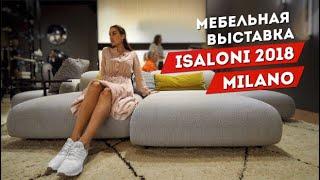 iSaloni 2018 в Милане + розыгрыш!!