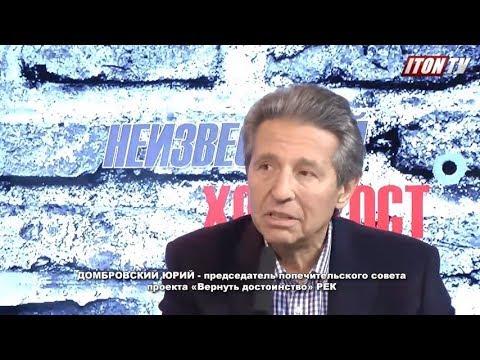 Юрий Домбровский: Армяне Ростова спасали еврейских детей в годы Холокоста