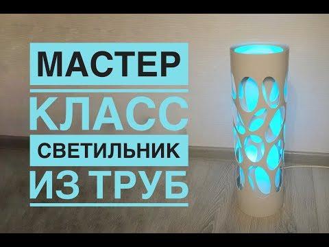 Напольные светильники своими руками