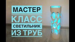 Светильник из труб своими руками / DIY PVC lamp