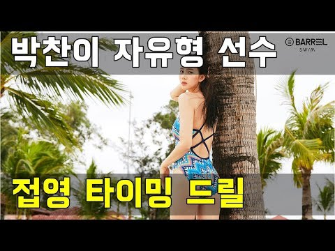 SHC 수영강습_박찬이 선수 접영 타이밍 드릴(한팔,양팔 드릴)