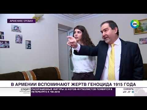 В Армении вспоминают жертв геноцида 1915 года
