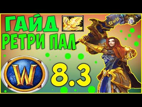 """Гайд на РЕТРИ ПАЛА WoW 8.3.7 (Паладин """"Воздаяние"""")"""