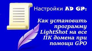 Налаштування AD GP: Як встановити програму Lightshot на всі ПК домена за допомогою групової політики