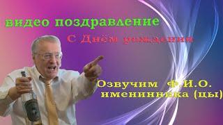 Поздравление от Жириновского на день рождения,юбилей