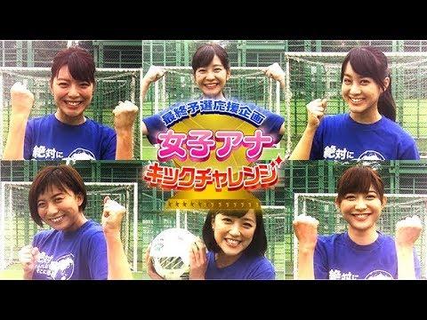 最終予選応援企画「女子アナキックチャレンジ」20秒で何本ゴールできる?選手権・三谷アナ