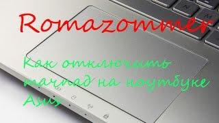 видео Как отключить тачпад на ноутбуке Asus