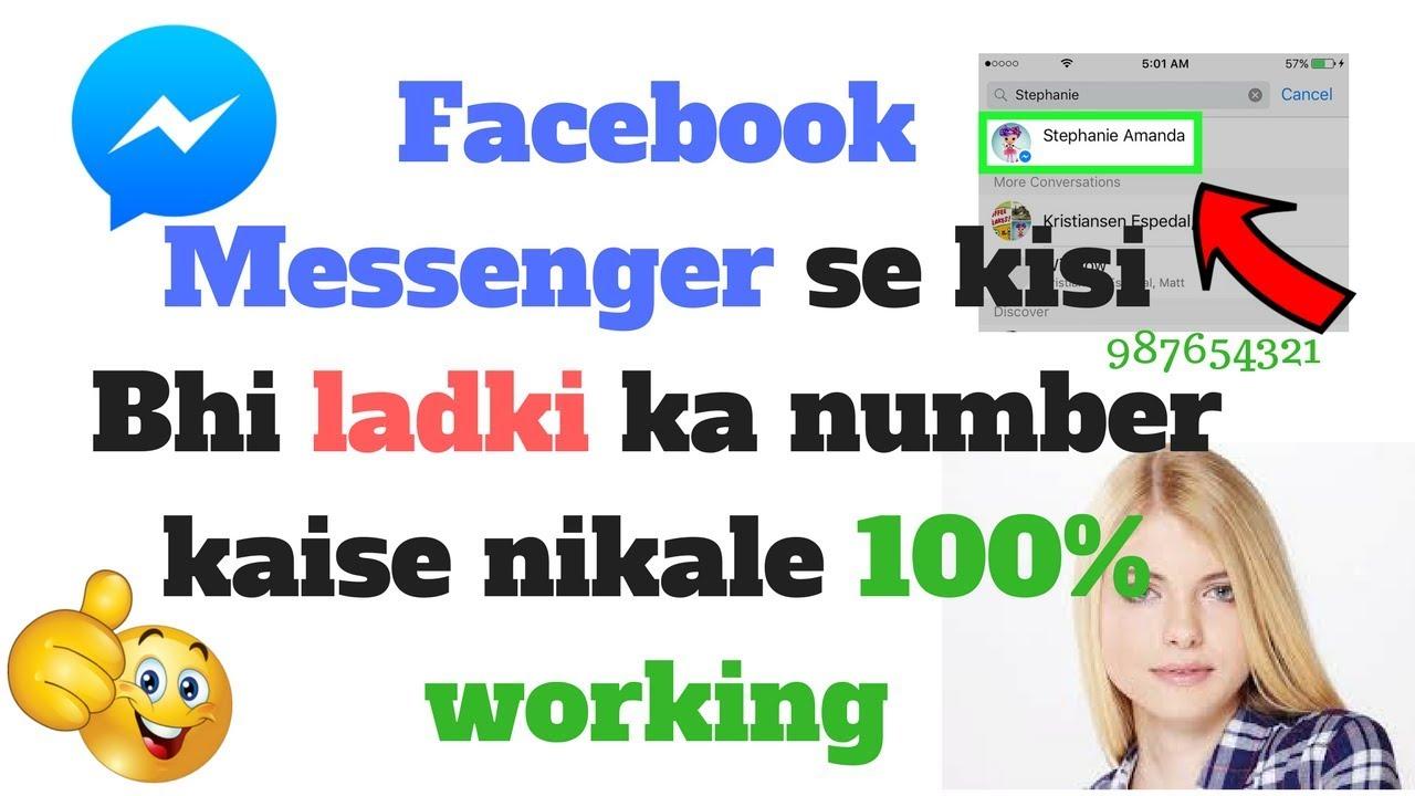 Facebook Messenger से किसी भी लड़की का number कैसे निकाले