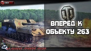 Вперёд к объекту 263.Марафон до победы.Су-122-54 сток.