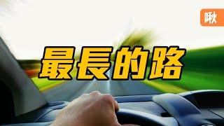 這條路不眠不休要開九天! 亞洲最長公路到底有多長,沿途經過哪裡? | 啾啾鞋