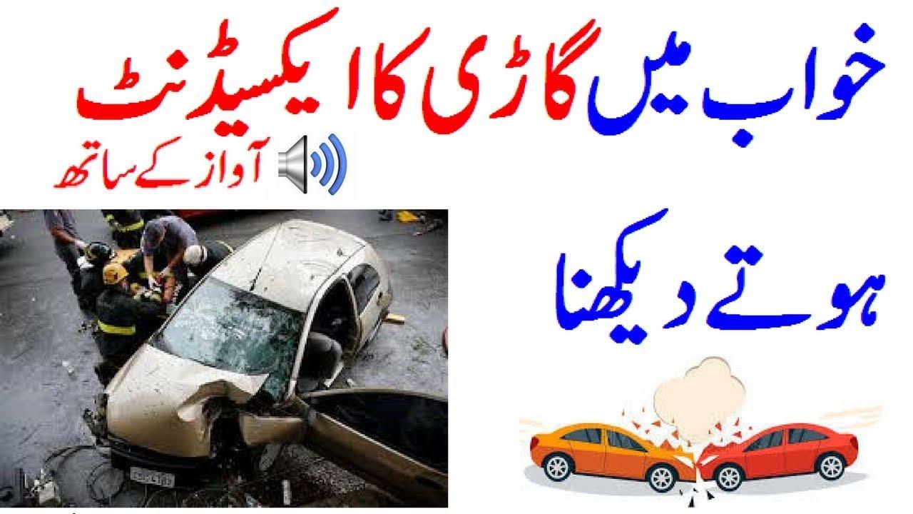 Khwab mein Car ka accident hote dekhna Khwab mein Car ka accident hote  dekhne ki tabeer
