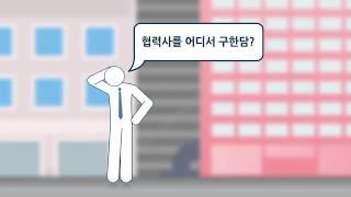 ★ 협력사 / 가맹점 쉽게 모집하는 방법이 뭐죠??