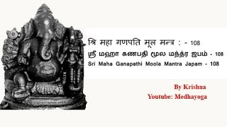 Sri Maha Ganapathi Moola Mantra Chant by Krishna Sanskrit, Tamil & English