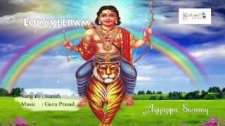 Lokaveeram | Swamy Geethanjali | Lord Ayyappa Swami Songs | Top Devotional