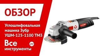 Обзор углошлифовальной машины Зубр УШМ-125-1100 ТМ3