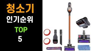 청소기 인기순위 TOP5  [가격,가성비,추천]