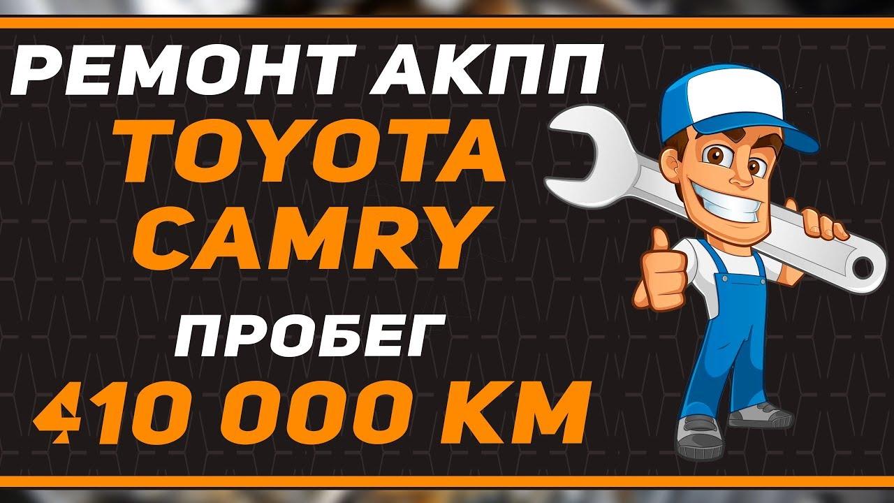 Ремонт АКПП ТОЙОТА КАМРИ. Пробег 410 000 км. AISIN U250