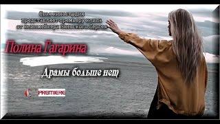 Драмы больше нет- Полина Гагарина (ПРЕМЬЕРА ПЕСНИ 2017 год)