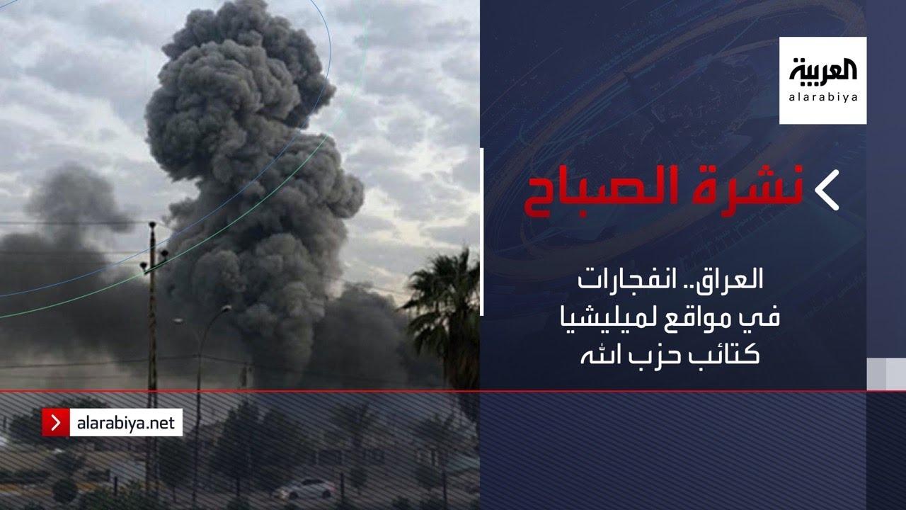 نشرة الصباح | العراق.. انفجارات في مواقع لميليشيا كتائب حزب الله  - نشر قبل 6 ساعة