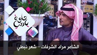 الشاعر مراد الشرفات – شعر نبطي