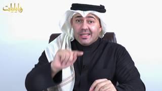 وائل الخلف : وايليات : كره ال سعود لقبايل عتيبة و مطير و شمر و عنزة ؟