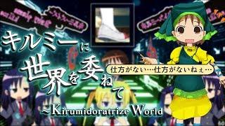 "ytpmv NO BGM song/偶像に世界を委ねて~Idoratrize World [Touhou WBaWC ] materials/""Kill me baby"""