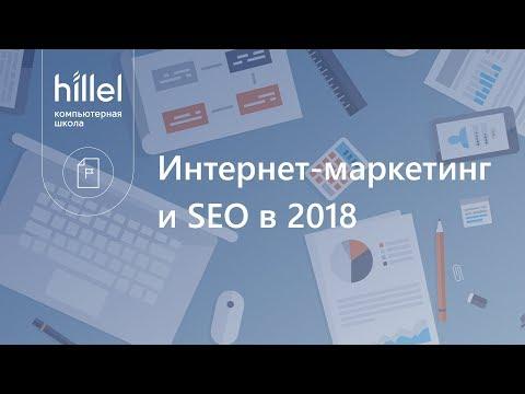 Интернет-маркетинг и SEO в 2018