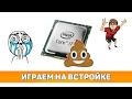 ✔ ИГРАЕМ БЕЗ ВИДЕОКАРТЫ?! ТЕСТ Intel HD Graphics 630