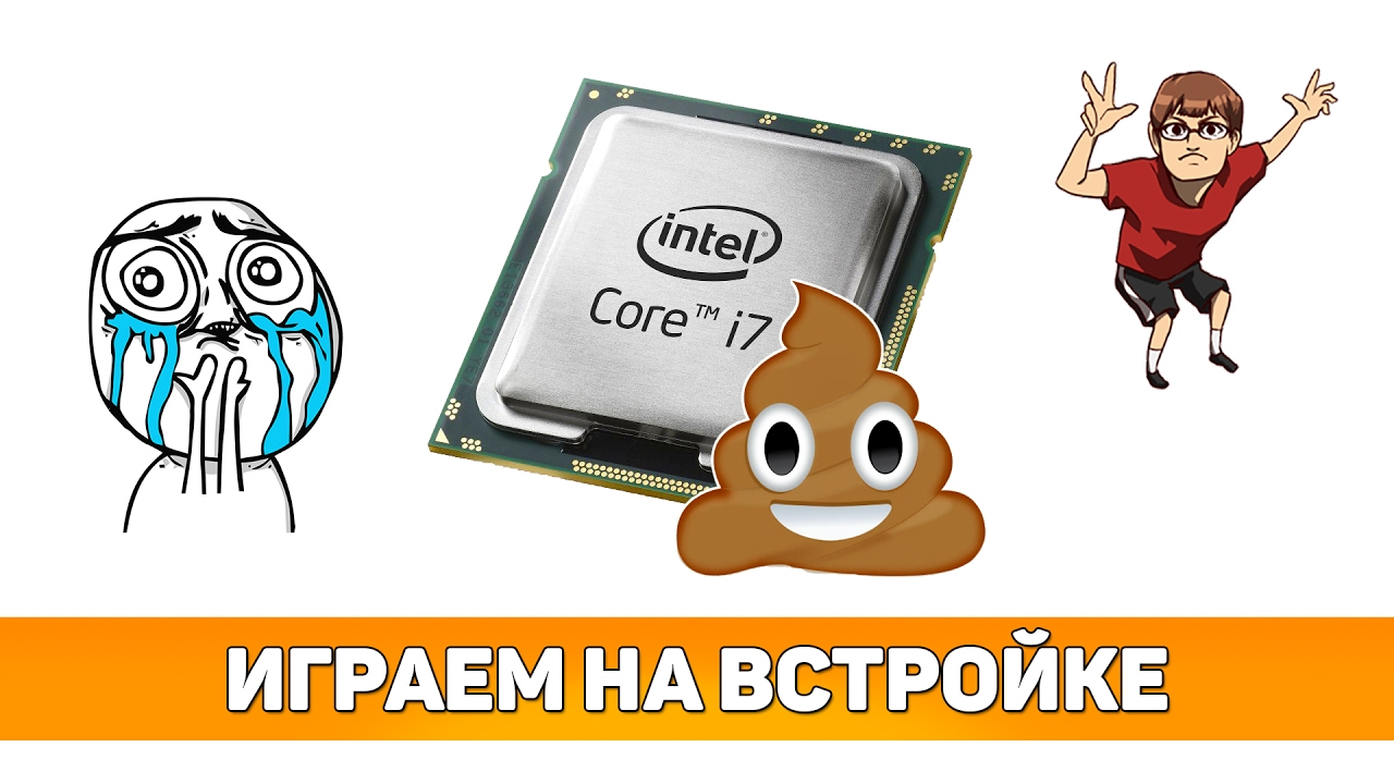 ✔ ИГРАЕМ БЕЗ ВИДЕОКАРТЫ?! ТЕСТ Intel HD 630 (i7 7700K Kaby Lake)
