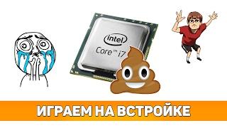 иГРАЕМ БЕЗ ВИДЕОКАРТЫ?! ТЕСТ Intel HD Graphics 630