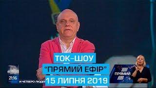 """Ток-шоу """"Прямий ефір"""" від 15 липня 2019 року"""
