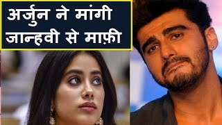 Dhadak के Trailer Release पर भावुक हुए Arjun, कहा माफ़ करदो Janhvi   Arjun's EMOTIONAL Post