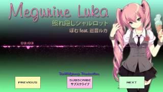【巡音ルカ】 ぽむ feat. Megurine Luka - Embarrassment Charlotte 【VOCALOID】 We also take request. Comment below to req :) Facebook ...