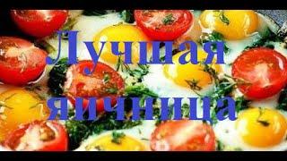Лучший рецепт приготовления яичницы с луком и помидорами