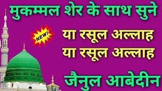 Ya Rasoollallah Ya Rasoollallah ||Zainul Abdeen Kanpuri New Naat 2017||Latest Urdu Naat