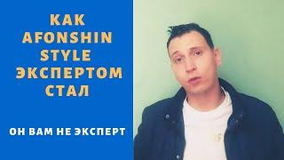 Как Afonshin Style Алексей Афоньшин ЭКСПЕРТом стал