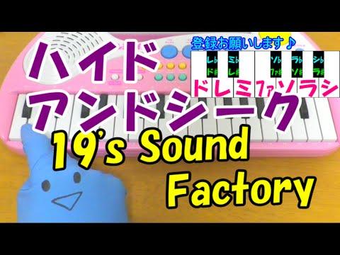 1本指ピアノ【ハイドアンド・シーク】19's Sound Factory 簡単ドレミ楽譜 超初心者向け