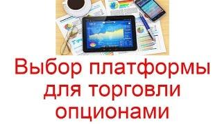 Выбор платформы для торговли опционами