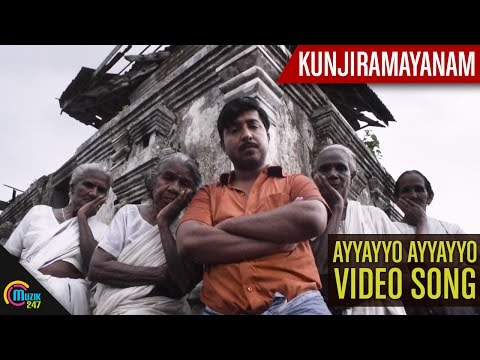 Kunjiramayanam || Ayyayyo Ayyayyo Video Song Ft Vineeth Sreenivasan|Official